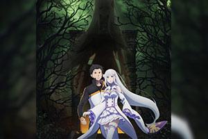 Re:ゼロから始める異世界生活 2ndシーズン