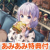 【あみあみ限定版】NEW GAME! 13巻 amiamiパック (書籍)