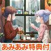 【あみあみ限定版】NEW GAME!画集 NEXT GAME!! amiamiパック (書籍)