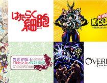 夏アニメも見放題の「dアニメストア」が便利!初回の登録は31日間無料
