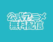 ニコニコ動画の「2018年 秋アニメ」の一覧!無料はSAO、やがて君になる、いもいも など