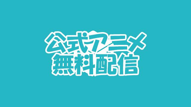 無料アニメ