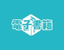 楽天Kobo電子書籍ストアでお得なセール・キャンペーン開催!ポイント3倍、割引クーポンなど