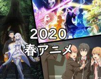 2020春アニメ一覧!俺ガイル/かぐや様/SAO/かくしごと などに期待