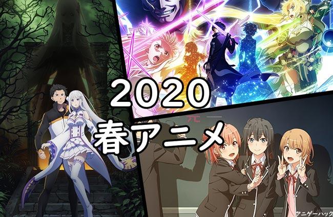 2020春アニメ